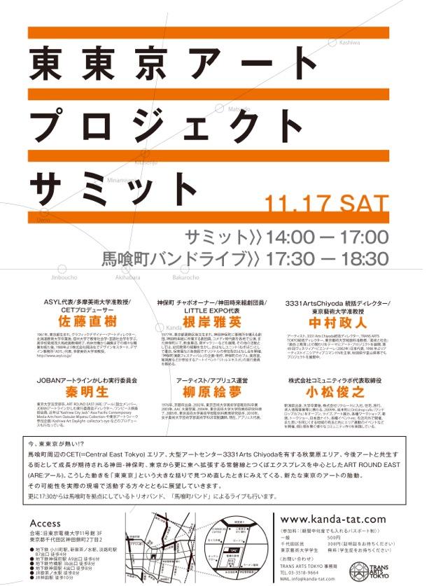 東東京アートプロジェクトチラシ