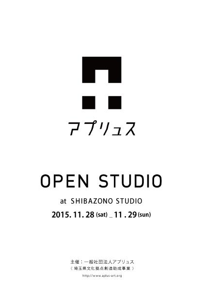 OPEN STUDIO 資料 (1)